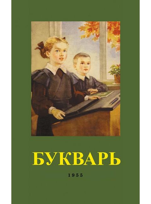 Букварь (цветной, увеличенного формата). С.П. Редозубов.
