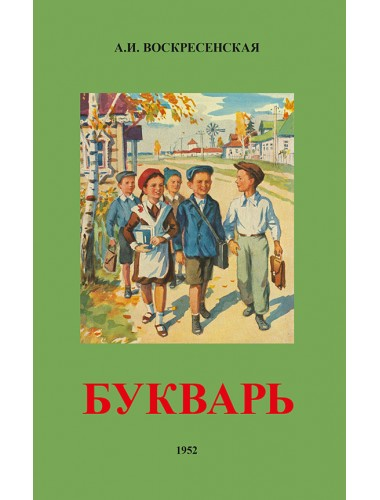 Букварь (ч/б). А.И. Воскресенская.