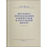 Методика преподавания арифметики в начальной школе. Пчёлко А. С.