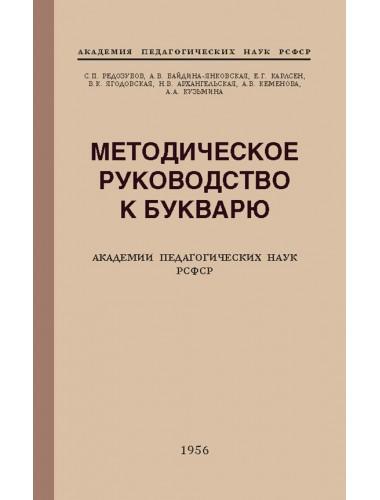 Методическое руководство к букварю. С. П. Редозубов и др.