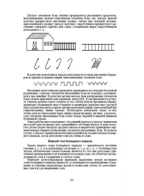 Начальная школа. Настольная книга учителя. Мельников М. А.