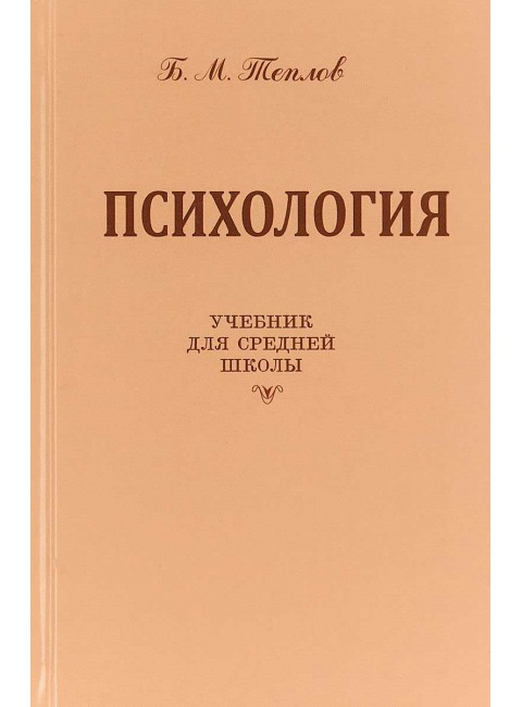 Психология. Учебник для средней школы. Б.М. Теплов.