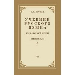 Учебник русского языка для 1 класса. Н.А. Костин.