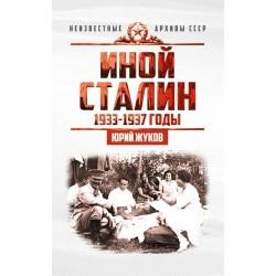 Иной Сталин. Политические реформы в СССР в 1933-1937 гг., Жуков Юрий Николаевич