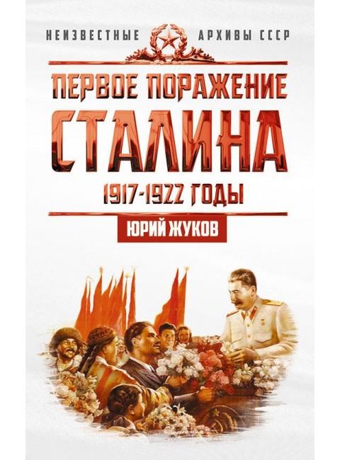 Первое поражение Сталина. 1917-1922 годы, Жуков Юрий Николаевич