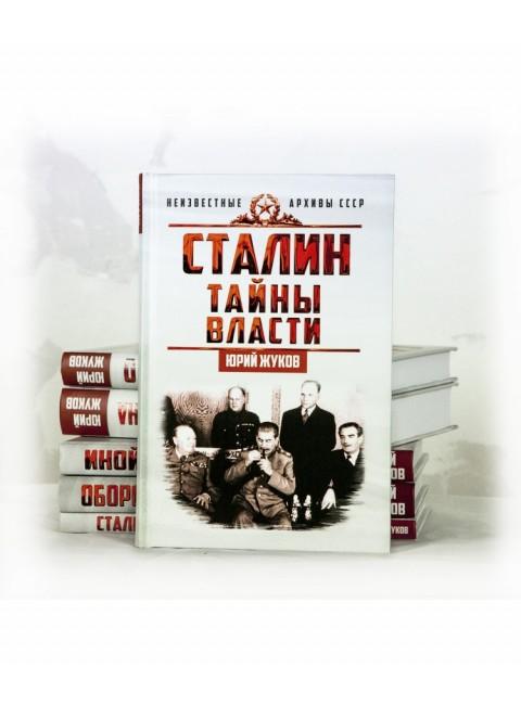 Сталин. Тайны власти, Жуков Юрий Николаевич