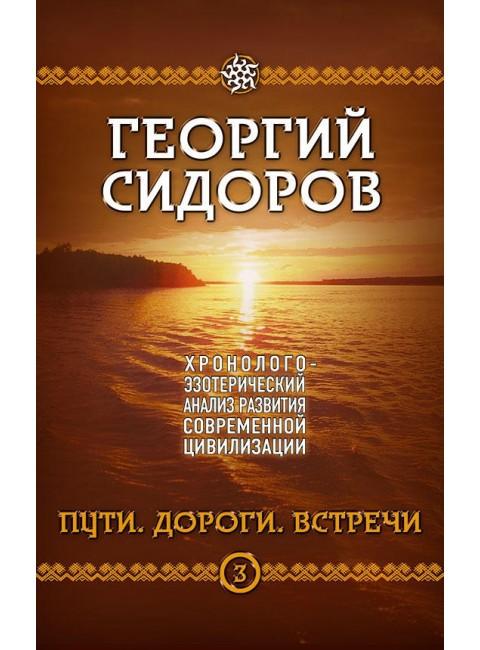 Хронолого-эзотерический анализ развития современной цивилизации. Комплект из 5 томов, Сидоров Георгий Алексеевич