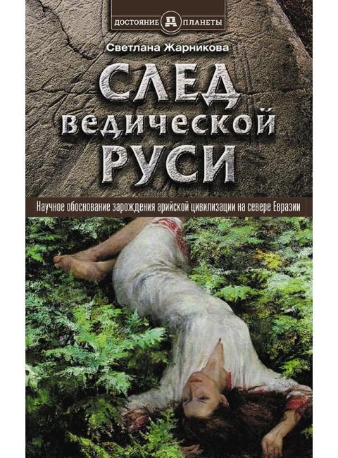 След Ведической Руси, Жарникова Светлана Васильевна