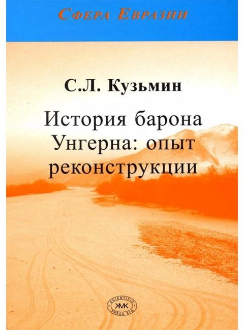 История барона Унгерна. Опыт реконструкции С.Л. Кузьмин