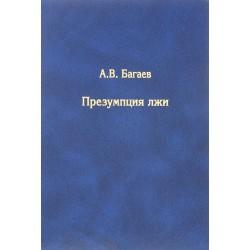 Презумпция лжи. А.В. Багаев. Андрей Фурсов рекомендует