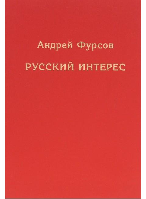 Русский интерес. А.И. Фурсов