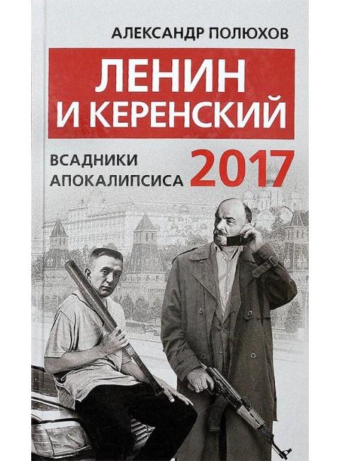 Ленин и Керенский 2017. Всадники апокалипсиса. Полюхов А. А.