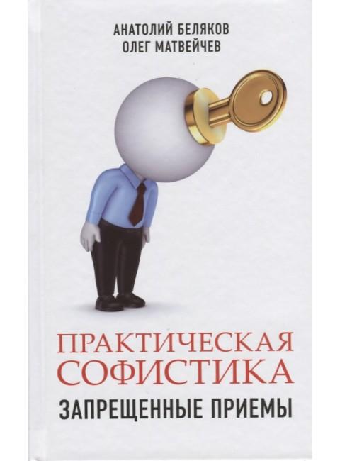 Практическая софистика: запрещенные приемы. Матвейчев О., Беляков А.
