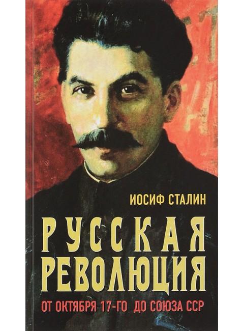 Русская революция. От Октября 17-го до Союза ССР. Иосиф Сталин