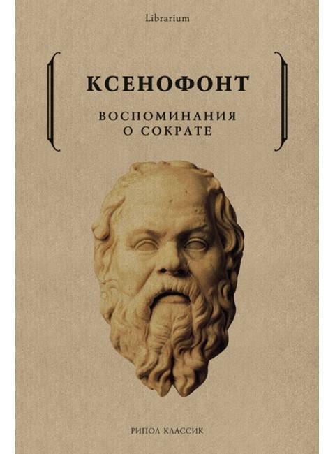 Воспоминания о Сократе. Ксенофонт