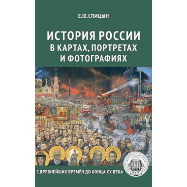 История России в картах, портретах и фотографиях, Спицын Евгений Юрьевич