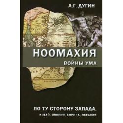 Ноомахия: войны ума. По ту сторону Запада. Китай, Япония, Африка, Океания. Дугин Александр Гельевич