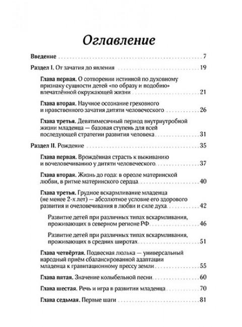 Дитя человеческое, Базарный Владимир Филиппович