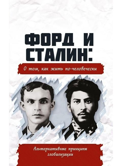 Форд и Сталин: о том, как жить по-человечески. Альтернативные принципы глобализации, Внутренний Предиктор СССР