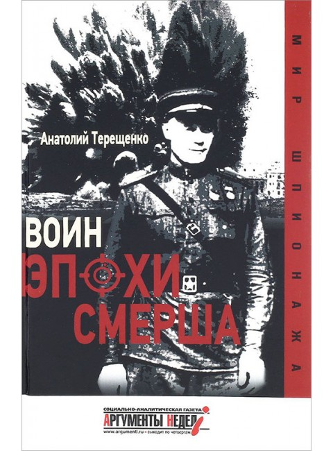 Воин эпохи смерша Терещенко А.