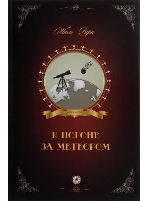 В погоне за метеором Жюль Верн