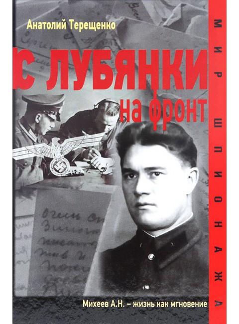 С лубянки на фронт. Терещенко А.