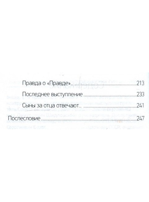 Солдат красной империи. Гуру из СМЕРШа. Терещенко А.