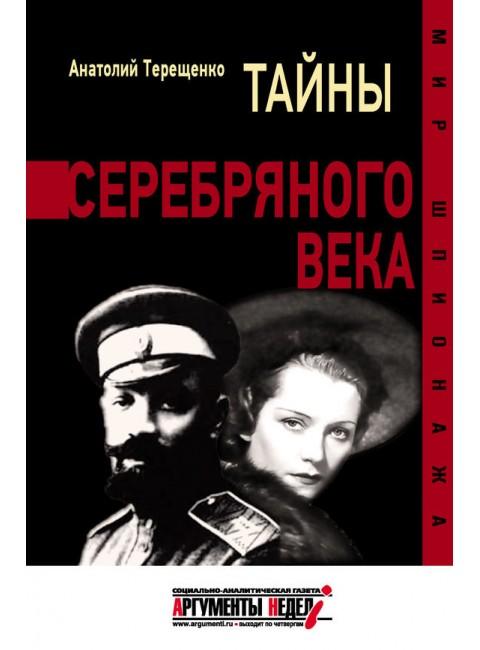Тайны серебрянного века. Терещенко А.