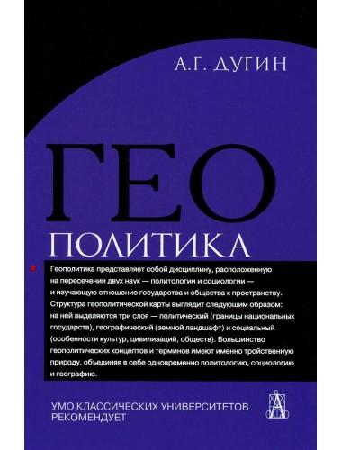 Геополитика: Учебное пособие для вузов Дугин А.Г.