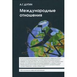 Международные отношения. Парадигмы, теории, социология. Дугин А.Г.
