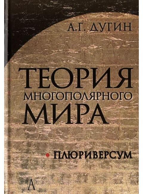 Теория многополярного Мира. Плюриверсум: Учебное пособие для вузов Дугин А.Г.