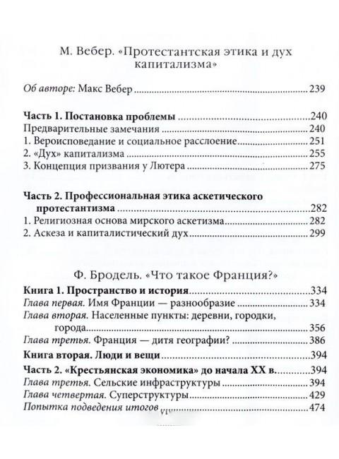 Хрестоматия нового обществоведения. Шпенглер О.,Бродель Ф., Вебер М.,Милов Л., Чаянов А.