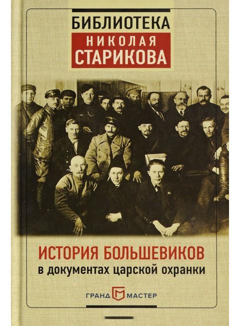 История большевиков в документах царскойохранки. Стариков Н.В.