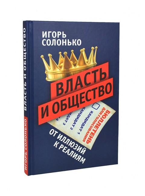 Власть и общество: от иллюзий к реалиям, Солонько Игорь Викторович
