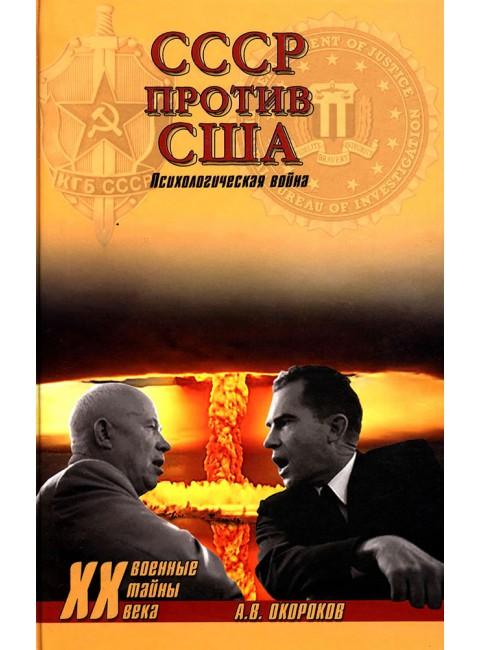 СССР против США. Психологическая война. Окороков А.
