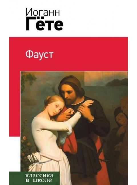 Фауст, Иоганн Гете