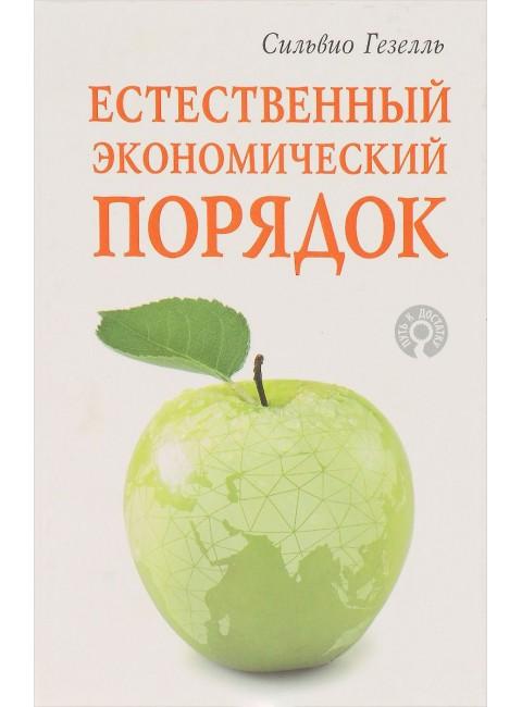 Естественный экономический порядок С.Гезель