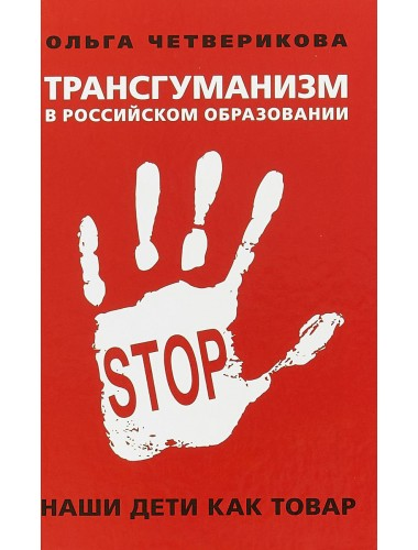 Трансгуманизм в российском образовании. Наши дети как товар. О. Четверикова