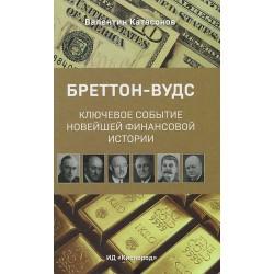 Бреттон-Вудс. Ключевое событие новейшей финансовой истории. Валентин Катасонов