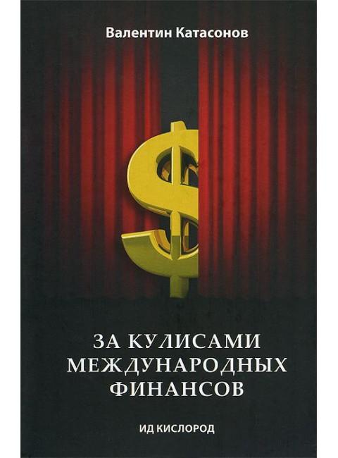 За кулисами международных финансов. Валентин Катасонов