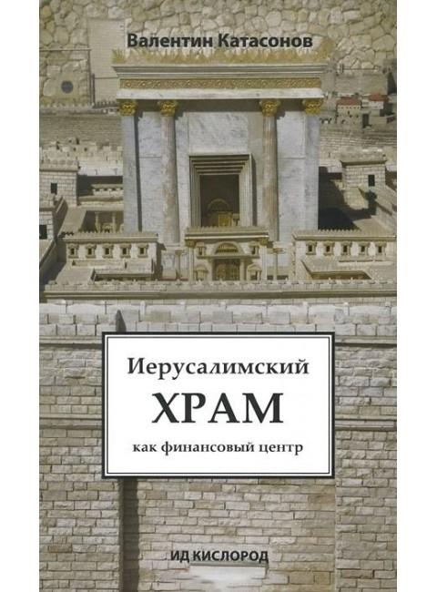 Иерусалимский храм как финансовый центр. Валентин Катасонов