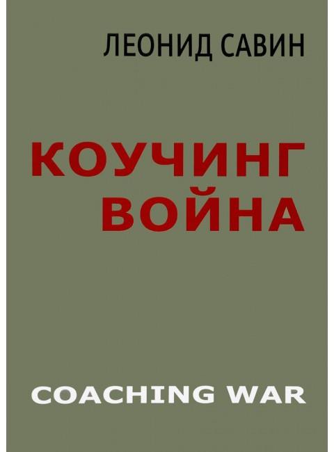 Коучинг война, Л. Савин