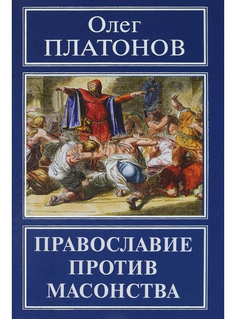 Православие против масонства. Олег Платонов