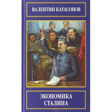 Экономика Сталина. Валентин Катасонов