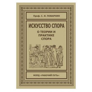 С. И. Поварнин. «Искусство спора. О теории и практике спора». (переиздание книги 1923 г.)