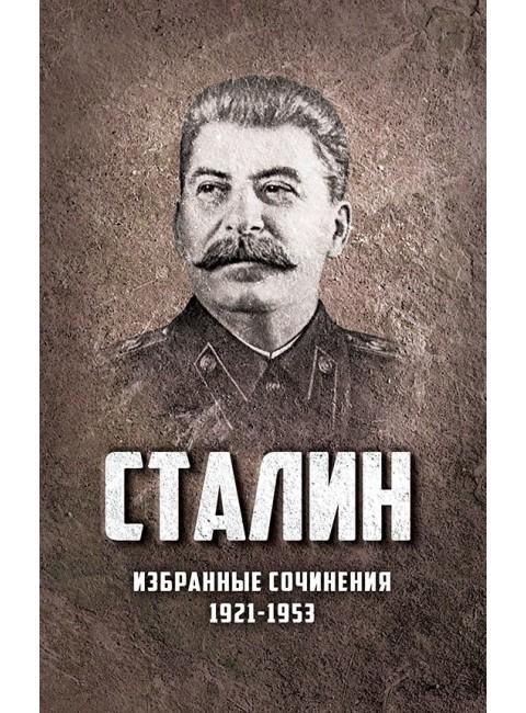 Избранные сочинения Сталина. 1921-1953 годы, Сталин Иосиф Виссарионович