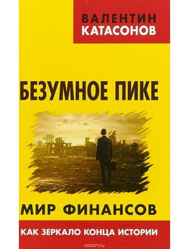 Безумное пике. Мир финансов как зеркало конца истории, Катасонов В.Ю.