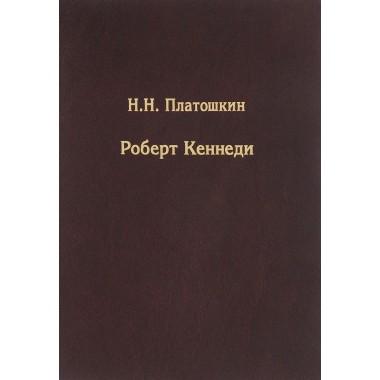 Роберт Кеннеди.  Н. Платошкин
