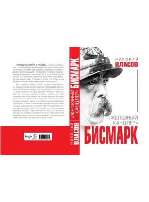 Власов Н. Бисмарк.