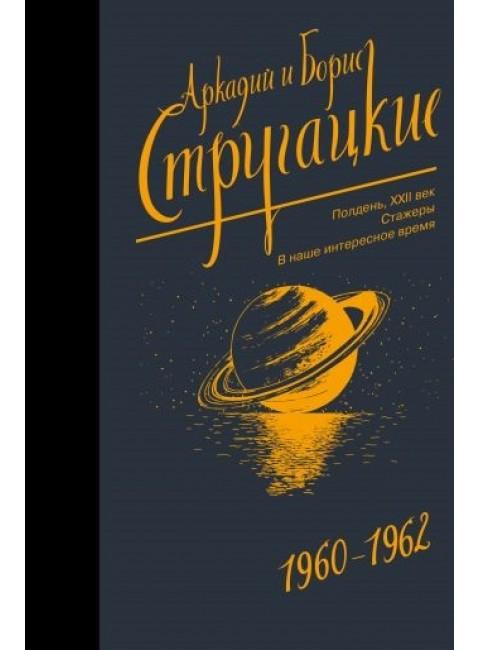 Собрание сочинений 1960-1962. Аркадий и Борис Стругацкие